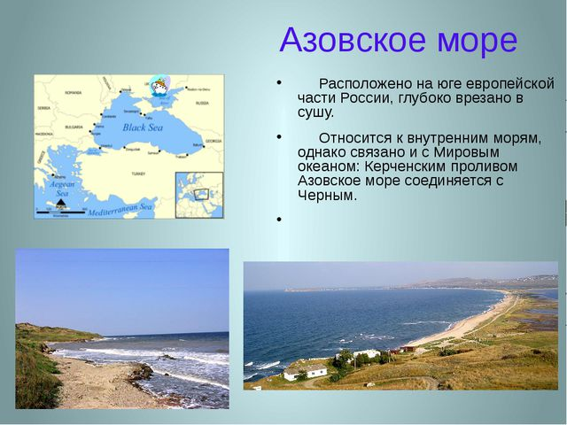 Азовское море Расположено на юге европейской части России, глубоко врезано в...