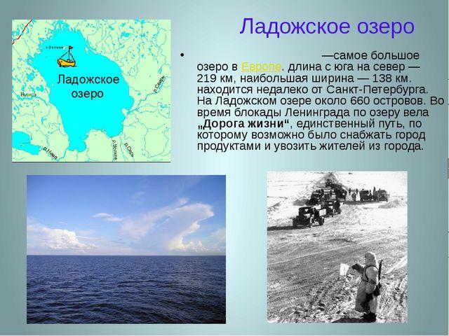 Ладожское озеро Ла́дожское о́зеро—самое большое озеро в Европе. длина с юга н...