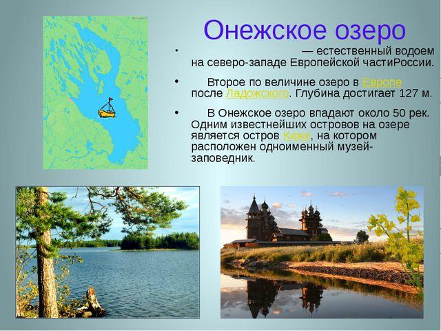 Онежское озеро Оне́жское озеро— естественный водоем на северо-западе Европейс...