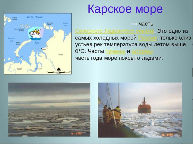 Карское море Ка́рское мо́ре — часть Северного Ледовитого океана. Это одно из...
