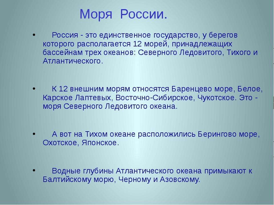 Моря России. Россия - это единственное государство, у берегов которого распол...