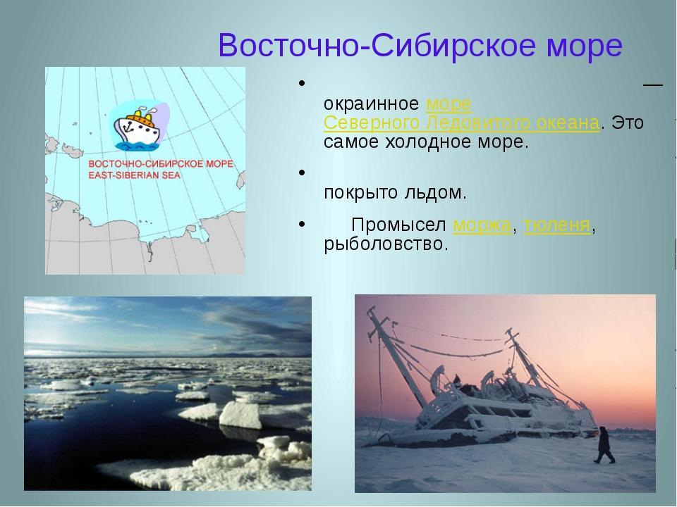 Восточно-Сибирское море Восто́чно-Сиби́рское мо́ре — окраинное море Северного...