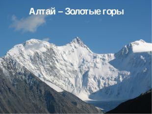 Алтай – Золотые горы