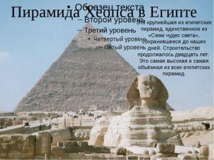 Пирамида Хеопса в Египте Это крупнейшая из египетских пирамид, единственное