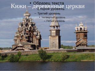 Кижи – деревянные церкви