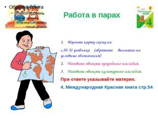 Изучите карту-схему на с.50-51 учебника (обратите внимание на условные обозна