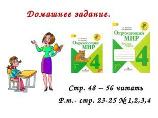 Домашнее задание.  Стр. 48 – 56 читать Р.т.- стр. 23-25 № 1,2,3,4