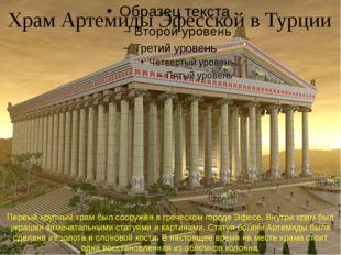 Храм Артемиды Эфесской в Турции Первый крупный храм был сооружён в греческом