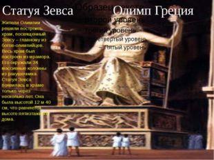 Статуя Зевса Олимп Греция Жители Олимпии решили построить храм, посвященный