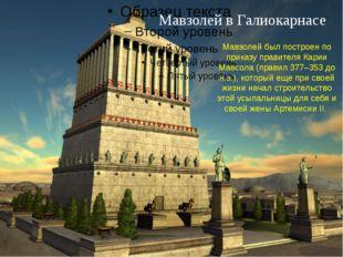 Мавзолей в Галиокарнасе Мавзолей был построен по приказу правителя Карии Мав