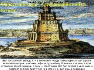 Фаросский маяк (Александрийский) в Египте Был построен в III веке до н. э. в