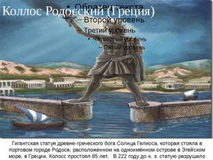 Коллос Родосский (Греция) Гигантская статуя древне-греческого бога Солнца Ге