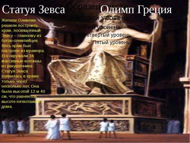Статуя Зевса Олимп Греция Жители Олимпии решили построить храм, посвященный...