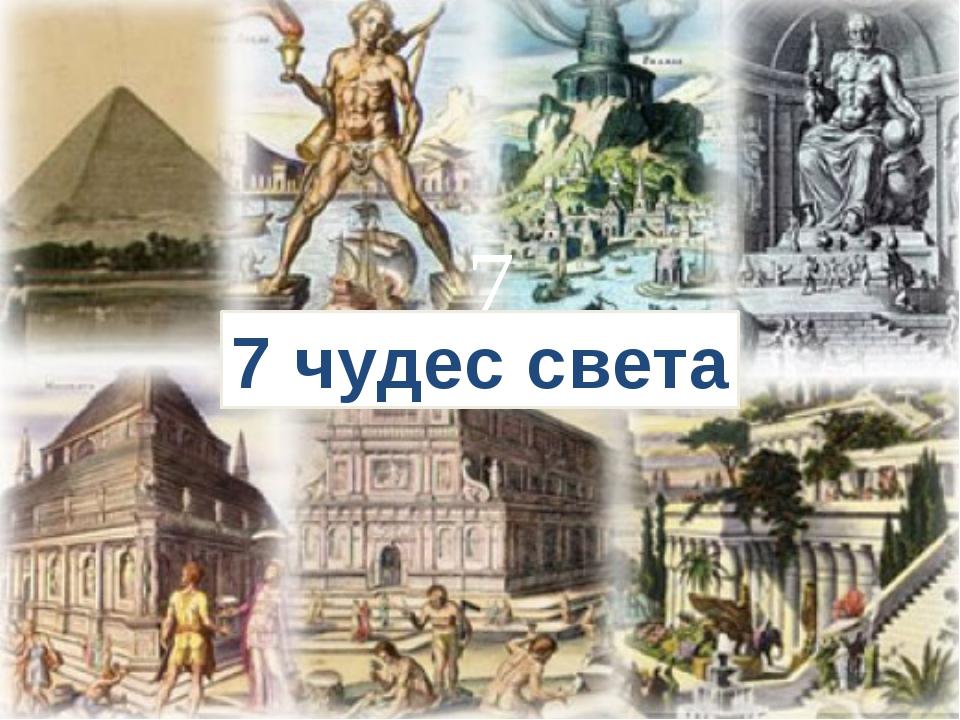 7 чудес света. 7 7 чудес света В древности необычные творения рук человека, п...
