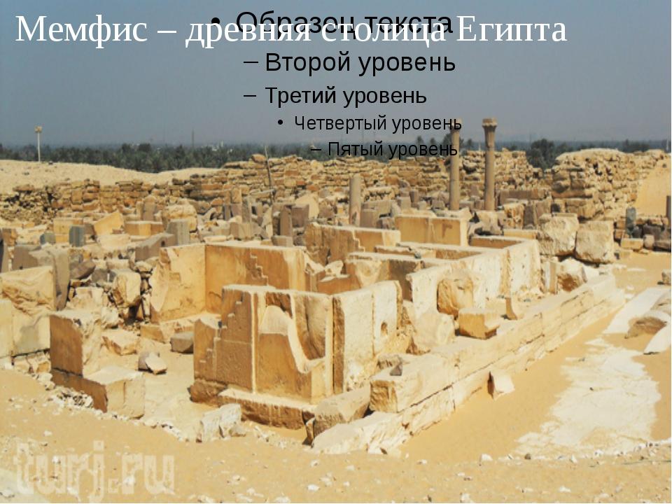 Мемфис – древняя столица Египта