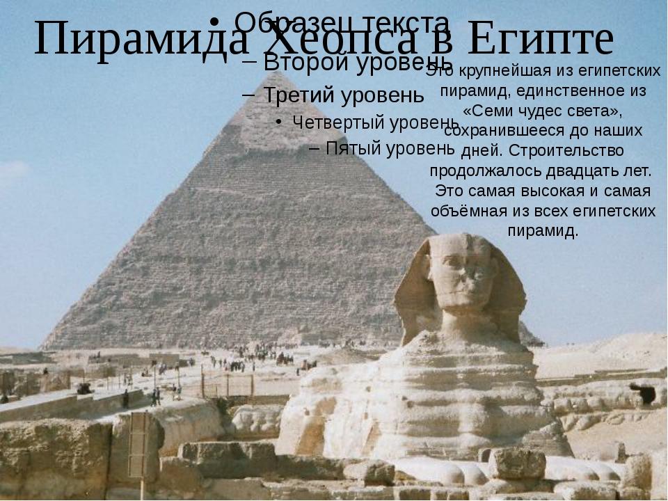 Пирамида Хеопса в Египте Это крупнейшая из египетских пирамид, единственное...