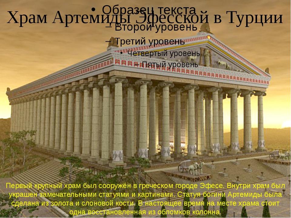 Храм Артемиды Эфесской в Турции Первый крупный храм был сооружён в греческом...