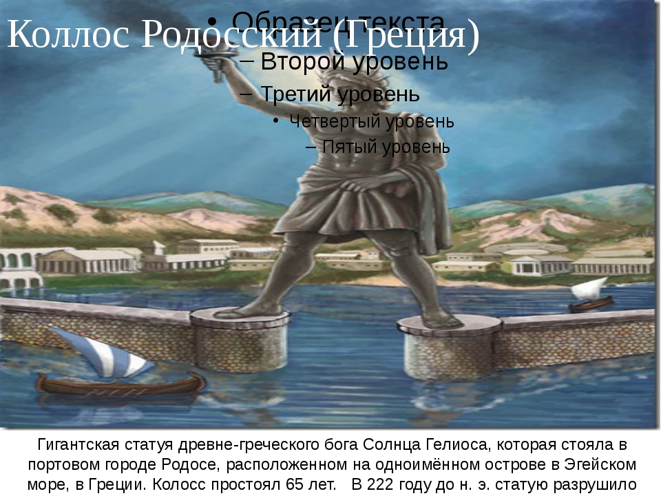 Коллос Родосский (Греция) Гигантская статуя древне-греческого бога Солнца Ге...
