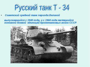 Советский средний танк периода Великой Отечественной войны T-34(или «три́дца