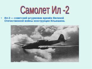 Ил-2 — советский штурмовик времён Великой Отечественной войны конструкции Иль