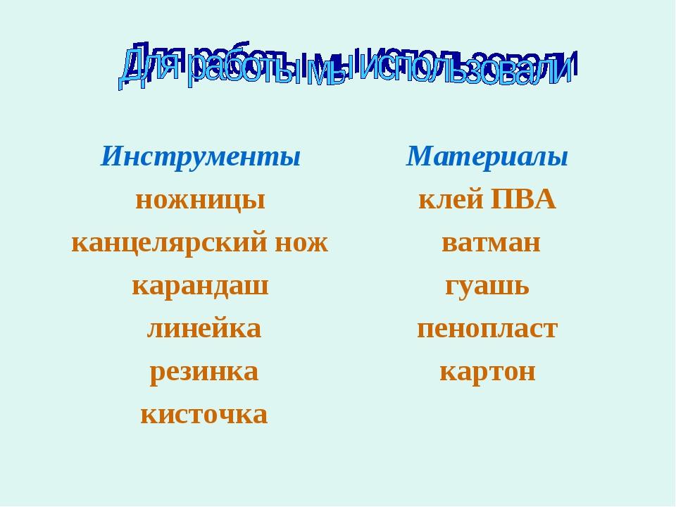 ИнструментыМатериалы ножницыклей ПВА канцелярский нож ватман карандашгуаш...