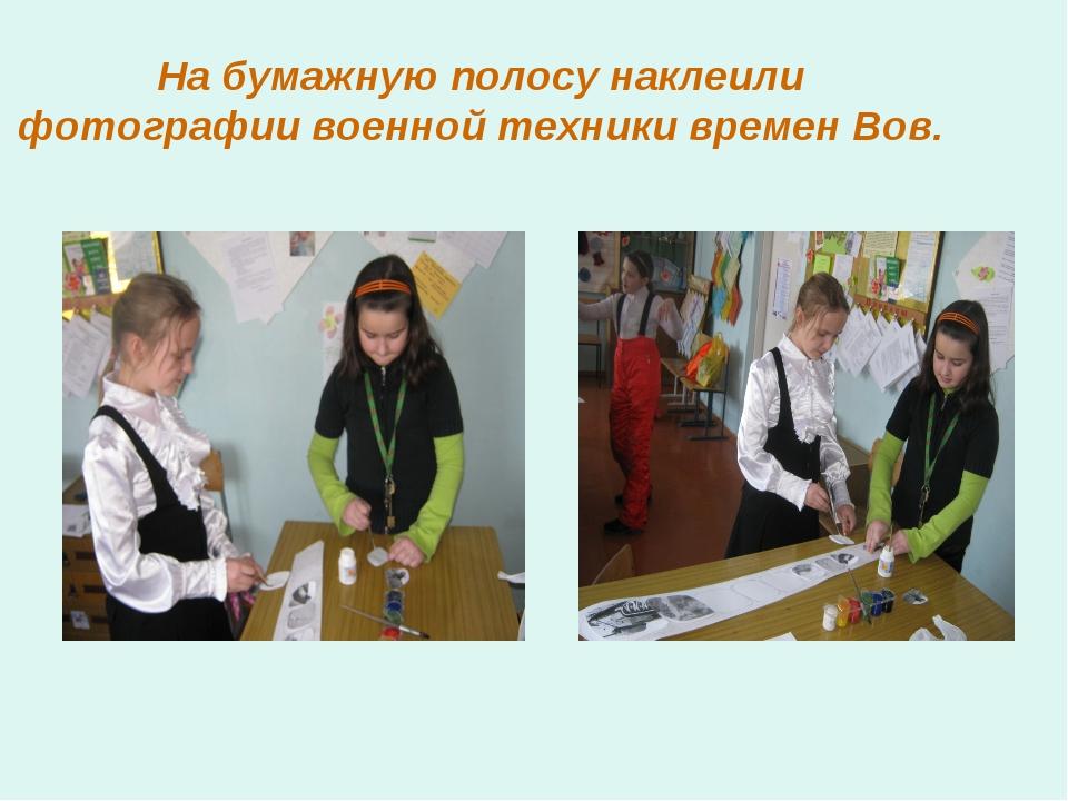 На бумажную полосу наклеили фотографии военной техники времен Вов.