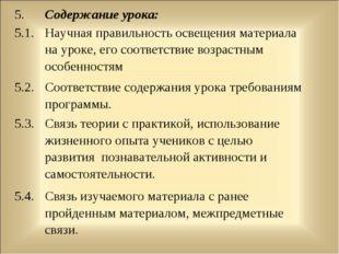 5.Содержание урока: 5.1.Научная правильность освещения материала на уроке,