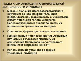 Раздел 4. ОРГАНИЗАЦИЯ ПОЗНАВАТЕЛЬНОЙ ДЕЯТЕЛЬНОСТИ УЧАЩИХСЯ 1Методы обучения