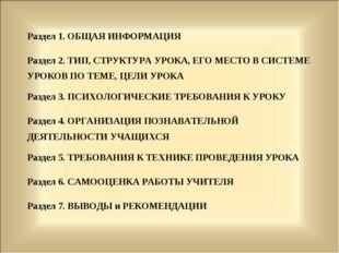 Раздел 1. ОБЩАЯ ИНФОРМАЦИЯ Раздел 2. ТИП, СТРУКТУРА УРОКА, ЕГО МЕСТО В СИСТЕМ