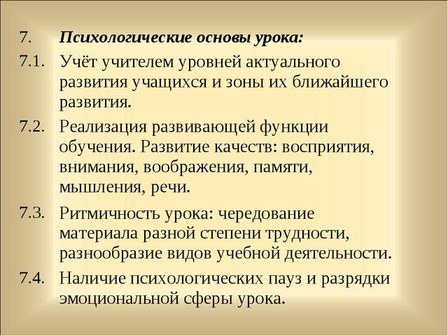 7.Психологические основы урока: 7.1.Учёт учителем уровней актуального разв...
