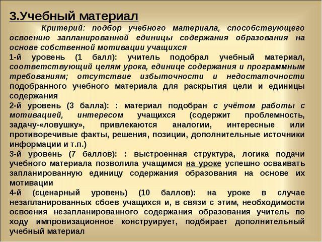 3.Учебный материал Критерий: подбор учебного материала, способствующего осв...