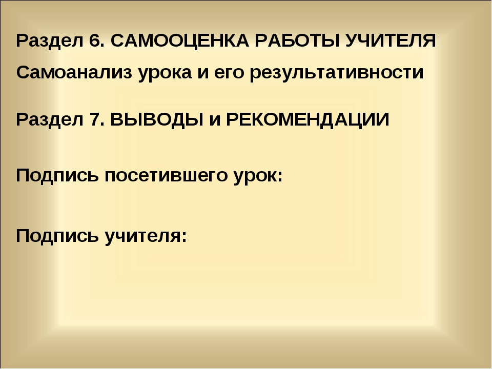 Раздел 6. САМООЦЕНКА РАБОТЫ УЧИТЕЛЯ Самоанализ урока и его результативности...