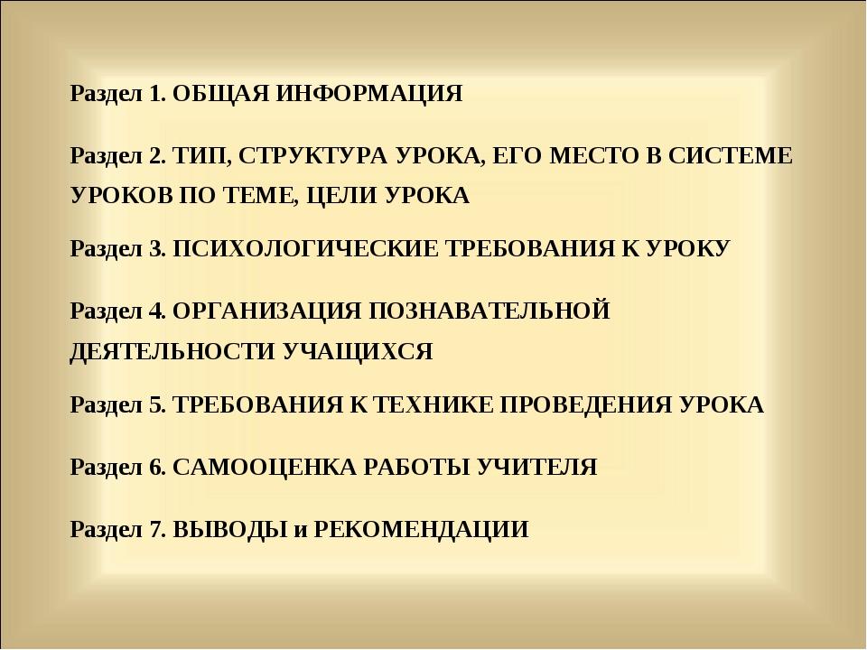 Раздел 1. ОБЩАЯ ИНФОРМАЦИЯ Раздел 2. ТИП, СТРУКТУРА УРОКА, ЕГО МЕСТО В СИСТЕМ...