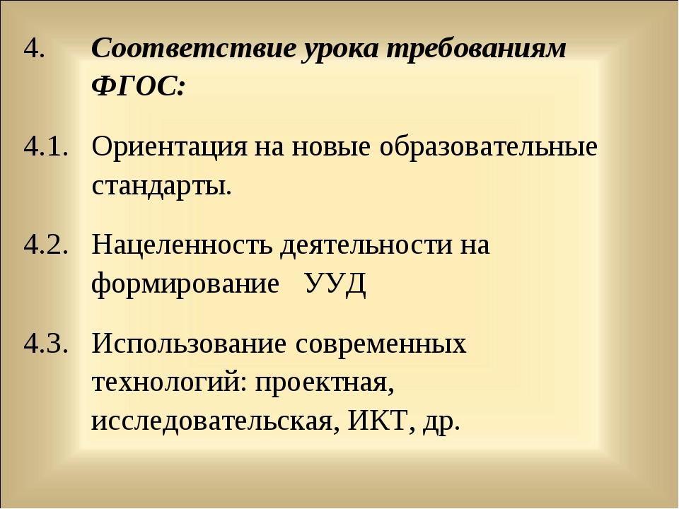 4.Соответствие урока требованиям ФГОС: 4.1.Ориентация на новые образовател...