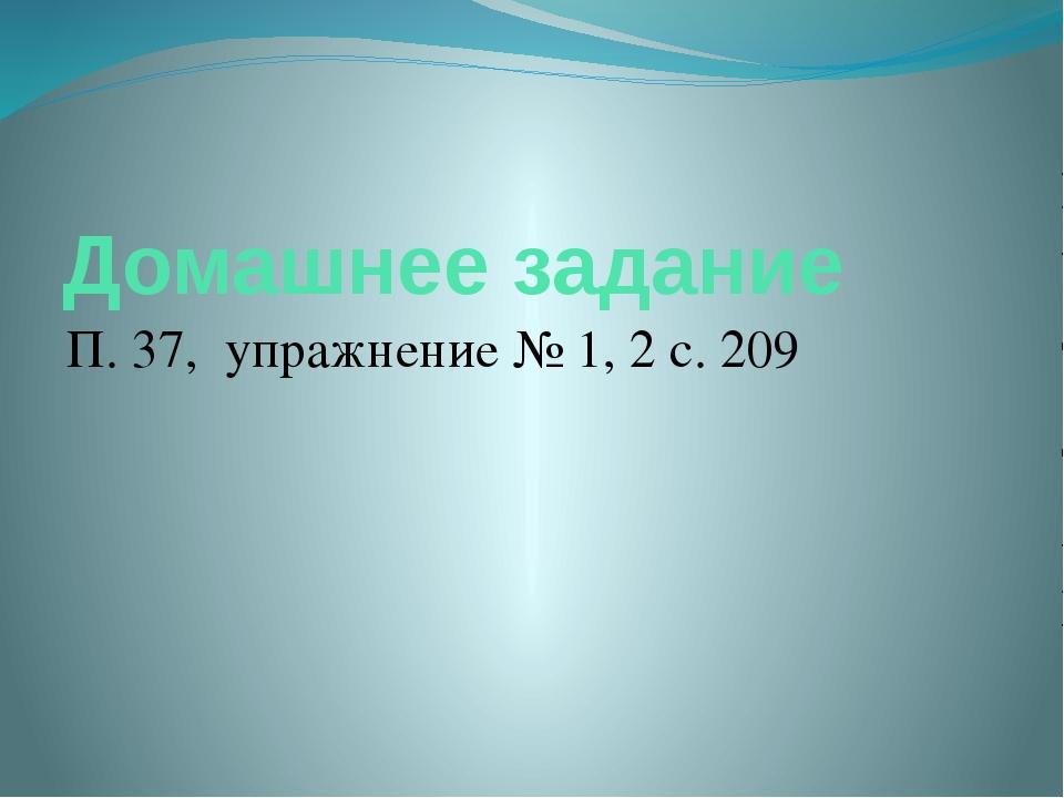 Домашнее задание П. 37, упражнение № 1, 2 с. 209