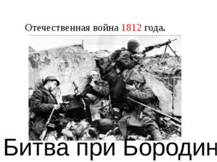 Отечественная война 1812 года. Битва при Бородино