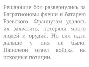 Решающие бои развернулись за Багратионовы флеши и батарею Раевского. Француза