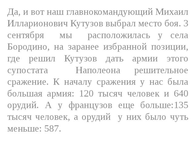 Да, и вот наш главнокомандующий Михаил Илларионович Кутузов выбрал место боя....