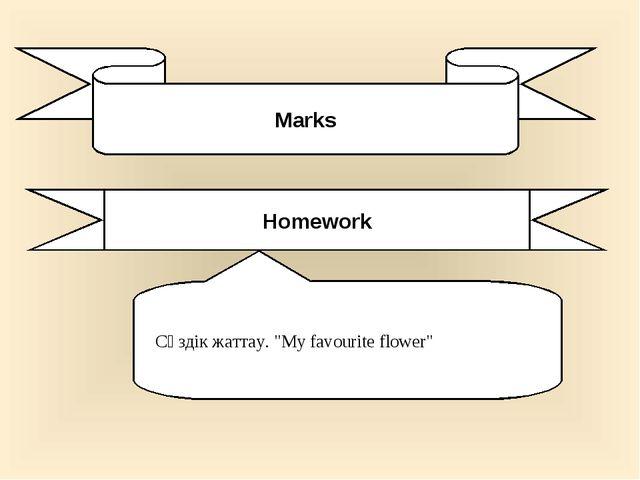 """Marks Homework Сөздік жаттау. """"My favourite flower"""""""