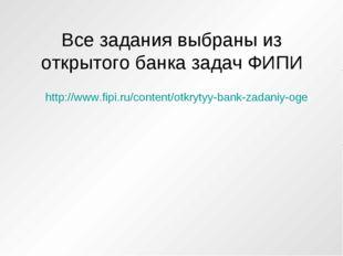 Все задания выбраны из открытого банка задач ФИПИ http://www.fipi.ru/content/