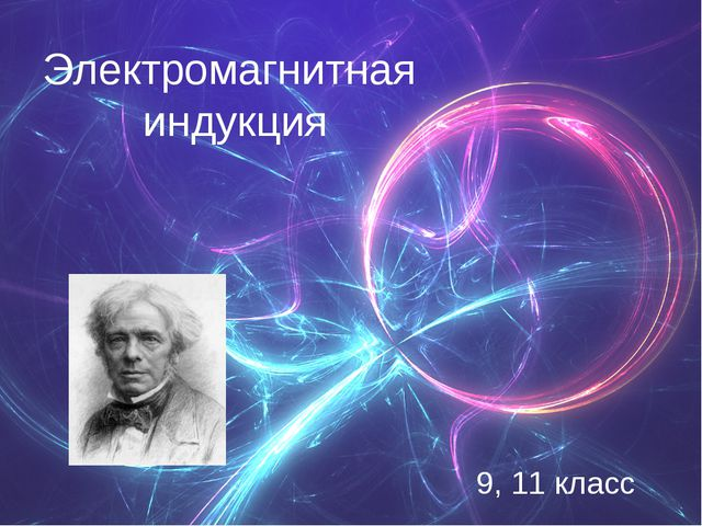Электромагнитная индукция 9, 11 класс