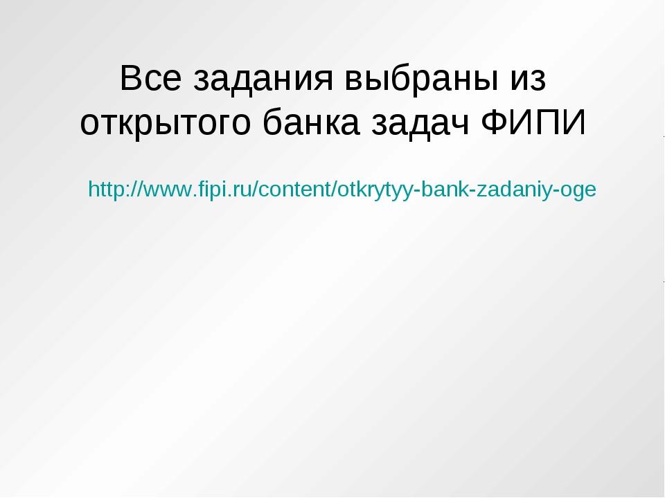 Все задания выбраны из открытого банка задач ФИПИ http://www.fipi.ru/content/...