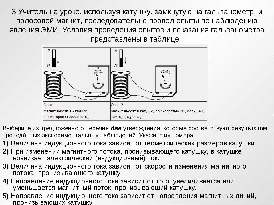 3.Учитель на уроке, используя катушку, замкнутую на гальванометр, и полосовой...