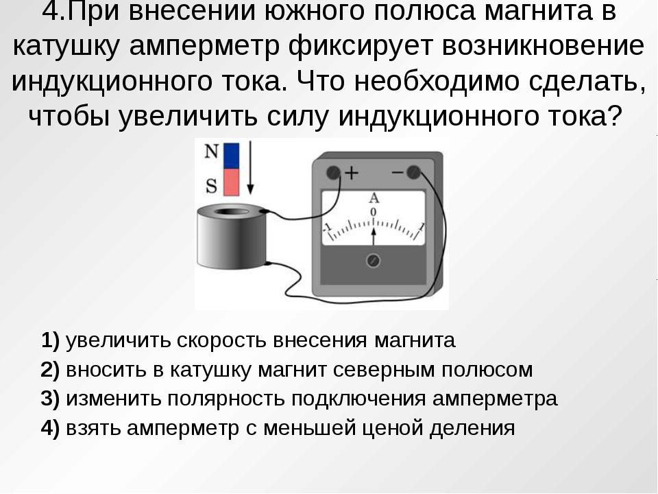 4.При внесении южного полюса магнита в катушку амперметр фиксирует возникнове...