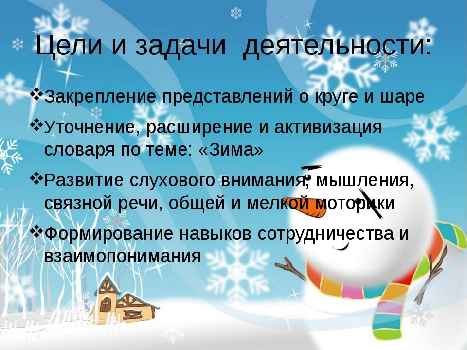 Цели и задачи деятельности: Закрепление представлений о круге и шаре Уточнени...