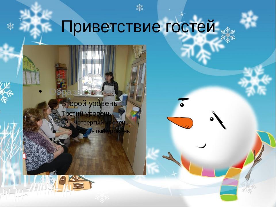 Приветствие гостей