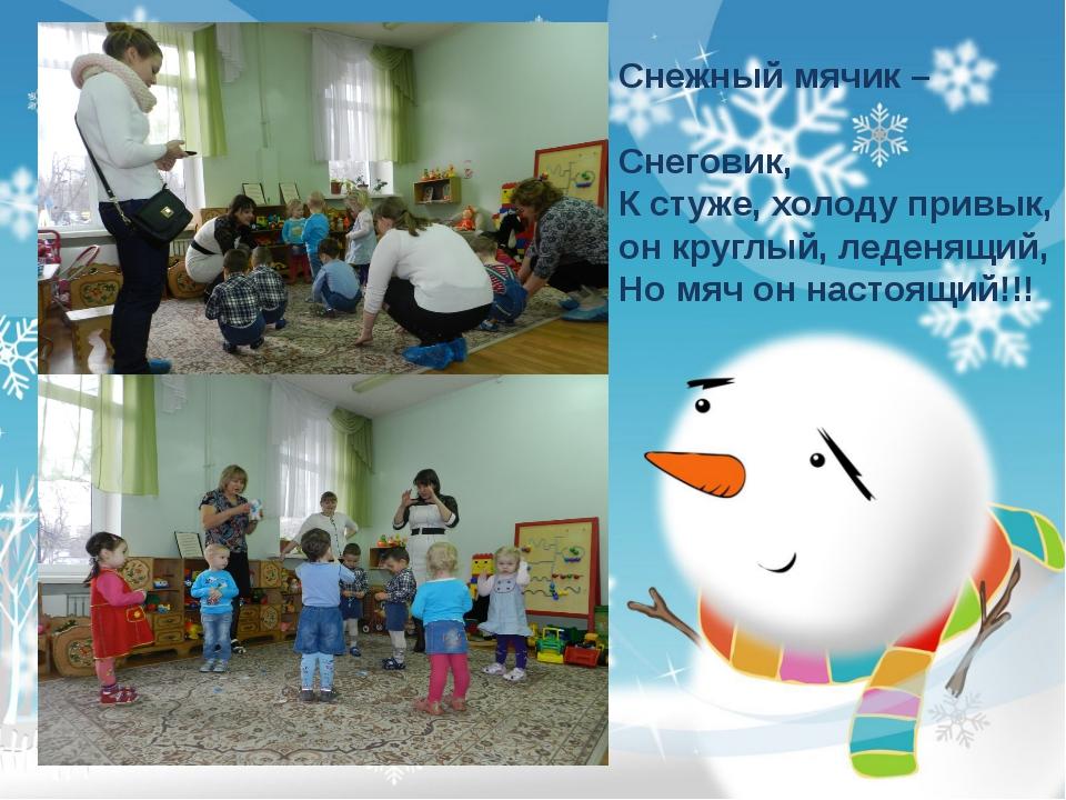 Снежный мячик – Снеговик, К стуже, холоду привык, он круглый, леденящий, Но...