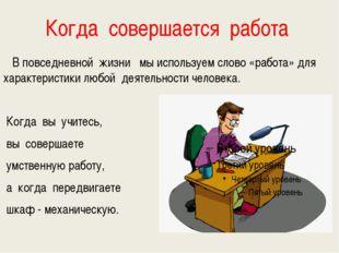Когда совершается работа В повседневной жизни мы используем слово «работа» дл