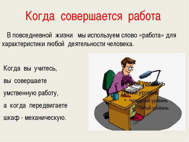 Когда совершается работа В повседневной жизни мы используем слово «работа» дл...
