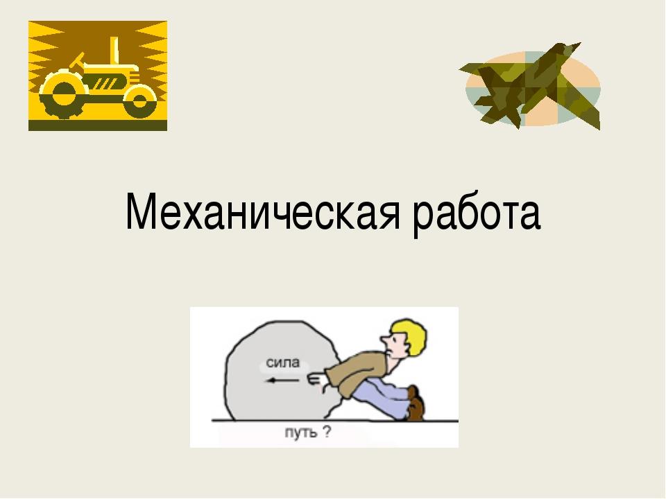 Механическая работа